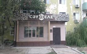 Офис площадью 60 м², Жилгородок, проспект Мухтара Ауэзова 59 за 25 млн 〒 в Атырау, Жилгородок