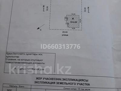 3-комнатный дом, 80 м², 8 сот., Арай 15 — Марау ана за 16 млн 〒 в Таразе — фото 11