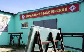 Производственная база за 39 млн 〒 в Усть-Каменогорске