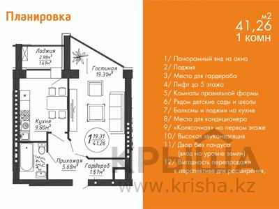 1-комнатная квартира, 41.26 м², 2/6 этаж, 189-ая улица — Косшыгугулы за 11 млн 〒 в Нур-Султане (Астана), Сарыарка р-н — фото 2