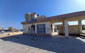 Магазин площадью 48 м², 15-й мкр за 17 млн 〒 в Актау, 15-й мкр