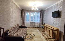 2-комнатная квартира, 45 м², 5/5 этаж, Мкр Мынбулак за 10 млн 〒 в Таразе