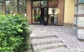Магазин площадью 42.4 м², проспект Назарбаева 42/44 — Молдагуловой за ~ 55.4 млн 〒 в Алматы, Медеуский р-н