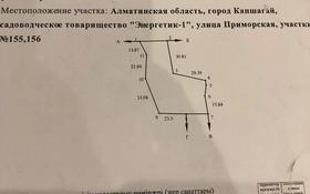 Участок 0.2322 га, Приморская 155,156 за 6 млн 〒 в Капчагае