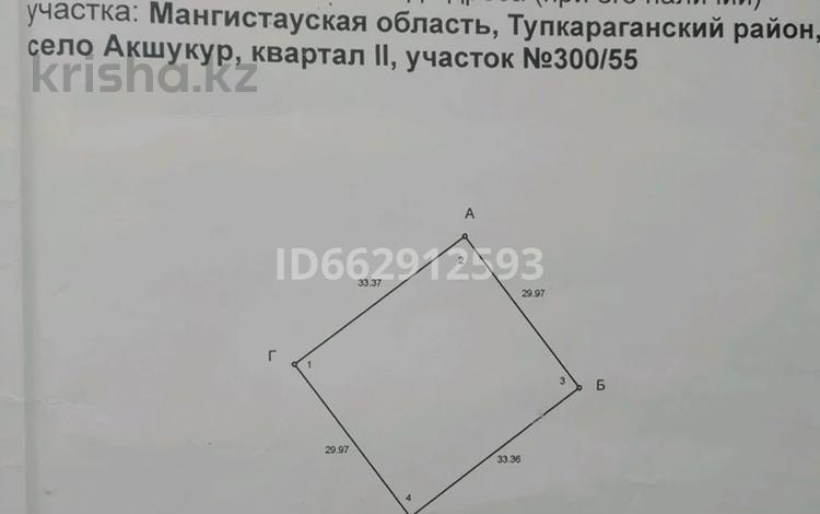Участок 10 соток, 2 квартал 300/55 за ~ 2.1 млн 〒 в