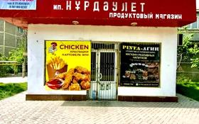 Магазин площадью 30 м², Қабанбай батыр даңғылы 11 Г за 15 млн 〒 в Шымкенте, Аль-Фарабийский р-н