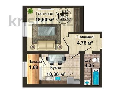 1-комнатная квартира, 39.75 м², Улытау 44 за ~ 7.4 млн 〒 в Нур-Султане (Астана) — фото 2