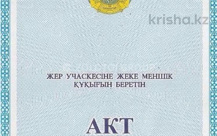 Участок 109 га, Софиевка за 60 млн 〒