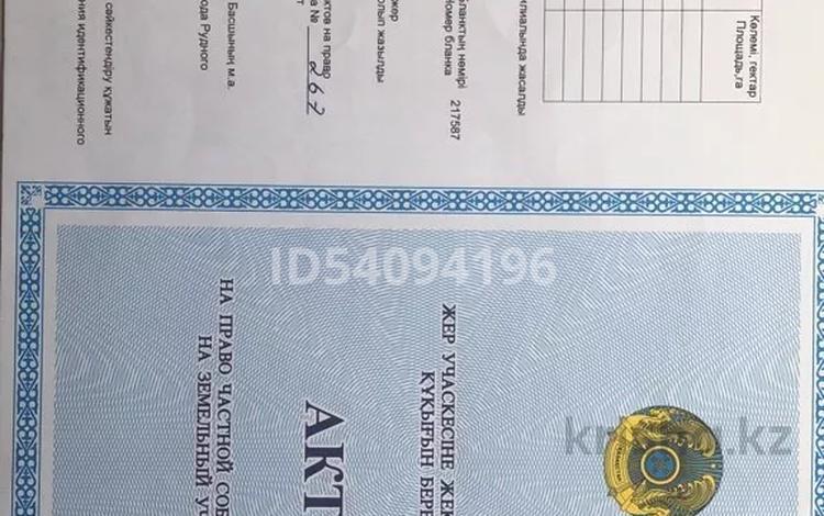 Участок 0.0998 га, 29 микрорайон за 1 млн 〒 в Рудном