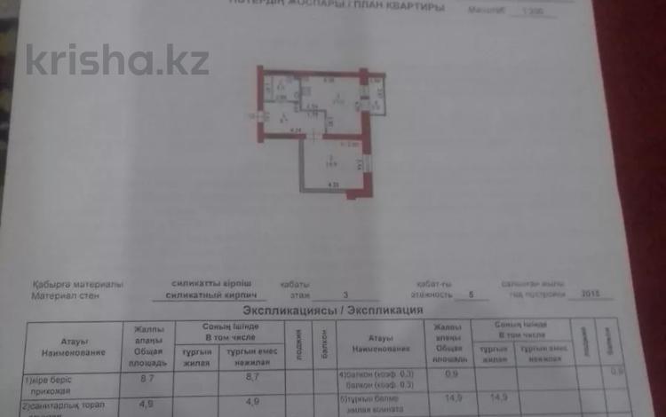 1-комнатная квартира, 45 м², 3/5 этаж, Батыс-2 20/в за 11 млн 〒 в Актобе