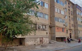 1-комнатная квартира, 30 м², 4/5 этаж, 1 мкр 20 за ~ 4 млн 〒 в Кульсары