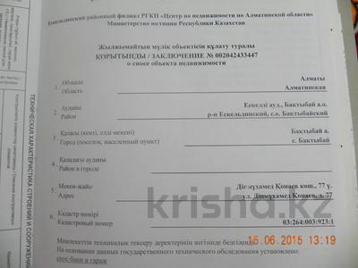 4-комнатный дом, 69 м², 25 сот., Кунаева 77 за 15 млн 〒 в Талдыкоргане — фото 17