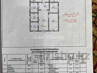 6-комнатный дом, 178.1 м², 10 сот., Сарбасова 10 за 42 млн 〒 в  — фото 59