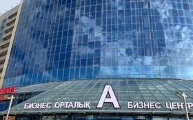 Офис площадью 40 м², Сыганак 10 — Сауран за 19 млн 〒 в Нур-Султане (Астане), Есильский р-н