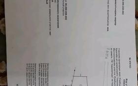 Участок 12 га, Амангельды 1 за 5.5 млн 〒 в Таразе