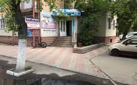 Офис площадью 160 м², Бектурова 17 за 39.5 млн 〒 в Павлодаре
