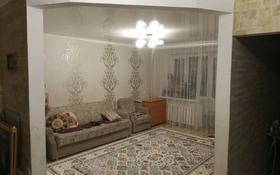 3-комнатная квартира, 69 м², 9/9 этаж, Курмангазы 112 — Ихсанова за 16 млн 〒 в Уральске