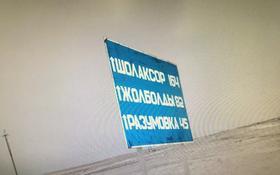 Участок 3483.7 га, Актогай, Разумовский за ~ 16.4 млн 〒 в Павлодарской обл., Актогай