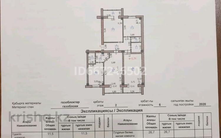 4-комнатная квартира, 126.3 м², 2/6 этаж, улица Гарифуллы Курмангалиева 4 — Карбышева за 26 млн 〒 в Уральске