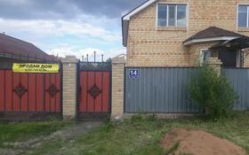 4-комнатный дом, 180 м², 10 сот., Ул.Бекзата Сатарханова за 28 млн 〒 в Нур-Султане (Астана), Есиль р-н
