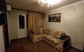 3-комнатная квартира, 50 м², 3/5 этаж посуточно, проспект Абая 64 за 10 000 〒 в Уральске