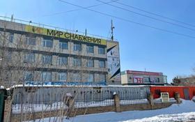Промбаза 40 соток, Шары Жиенкуловой 11/3 за 700 млн 〒 в Нур-Султане (Астане), Алматы р-н