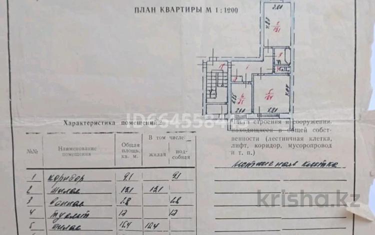 2-комнатная квартира, 53.2 м², 1/4 этаж, Каирбекова 44 за 3 млн 〒 в Аркалыке