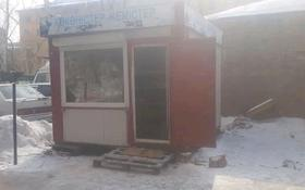 Киоск площадью 11 м², проспект Нурсултана Назарбаева 14 А за 80 000 〒 в Усть-Каменогорске