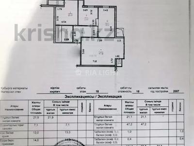 3-комнатная квартира, 125 м², 18/19 этаж, Мкр Тастак-2 — Прокофьева за 48 млн 〒 в Алматы, Алмалинский р-н — фото 14