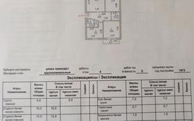3-комнатная квартира, 59 м², 4/5 этаж, Тауелсиздик 6/2 за 20 млн 〒 в Нур-Султане (Астана), Алматы р-н