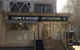 Помещение площадью 99 м², Макатаева 68/35 — Назарбаева за 570 000 〒 в Алматы, Медеуский р-н