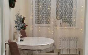1-комнатная квартира, 41.2 м², 11/21 этаж, Кабанбай батыра 29 за 21.3 млн 〒 в Нур-Султане (Астана), Есиль р-н