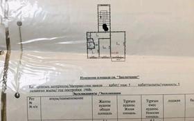 2-комнатная квартира, 46 м², 5/5 этаж, улица Астана 7 — Торайгырова за 12.8 млн 〒 в Павлодаре