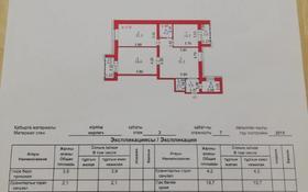 3-комнатная квартира, 110 м², 3/7 этаж, Алихана Бокейханова 30/1 за 42 млн 〒 в Нур-Султане (Астана), Есиль р-н