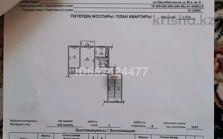 2-комнатная квартира, 46.2 м², 2/5 этаж, 11-й микрорайон, 11-й микрорайон 95 а — Орынбай акына за 14 млн 〒 в Шымкенте, Енбекшинский р-н
