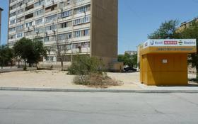 Киоск площадью 6 м², 4-й мкр 67 за 30 000 〒 в Актау, 4-й мкр
