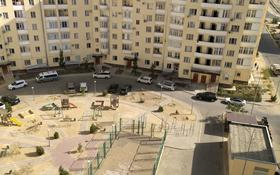4-комнатная квартира, 125 м², 10/12 этаж, 33 мкр 21 дом за 17 млн 〒 в Актау