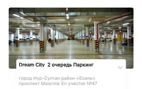 Паркинга за 20 000 〒 в Нур-Султане (Астана), Есиль р-н
