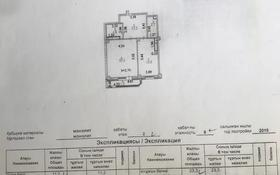 1-комнатная квартира, 59.1 м², 2/10 этаж, Улы Дала 19 — Мангилик ко за ~ 24.4 млн 〒 в Нур-Султане (Астана), Есиль р-н