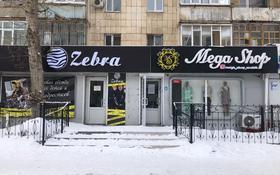 Магазин площадью 165 м², Курмангазы 163 за 90 млн 〒 в Уральске