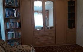 1-комнатная квартира, 30.1 м², 4/5 этаж, Парковая 130 за 4.5 млн 〒 в Рудном
