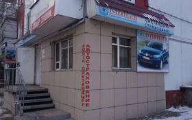 Офис площадью 45 м², Назарбаева за 23 млн 〒 в Петропавловске