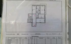 4-комнатная квартира, 75.2 м², 4/5 этаж, мкр Юго-Восток, 27й микрорайон 10/3 за 24 млн 〒 в Караганде, Казыбек би р-н