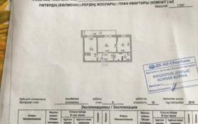 2-комнатная квартира, 52 м², 9/14 этаж, Кордай 77 за 18 млн 〒 в Нур-Султане (Астана), Алматы р-н