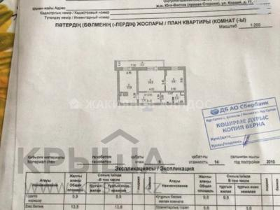 2-комнатная квартира, 52 м², 9/14 этаж, Кордай 77 за 17.5 млн 〒 в Нур-Султане (Астана), Алматы р-н