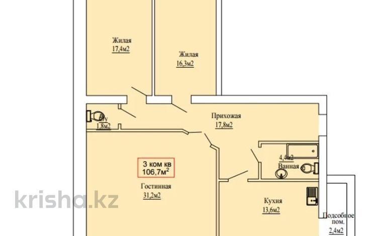 3-комнатная квартира, 106.7 м², Батыс 2 за ~ 14.4 млн 〒 в Актобе, мкр. Батыс-2