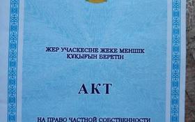 Участок 14 соток, Шевченко 134А — Мира за 21 млн 〒 в Кокшетау