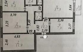 4-комнатная квартира, 74 м², 5/5 этаж, Абая 5/1 — Сарыарка за 27 млн 〒 в Нур-Султане (Астана), Сарыарка р-н