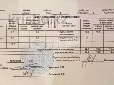 1-комнатная квартира, 35 м², 4/9 этаж, Ахмета Жубанова 4 — Амангельды Иманова за 13.2 млн 〒 в Нур-Султане (Астана), р-н Байконур — фото 6