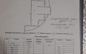 4-комнатная квартира, 118.6 м², 10/10 этаж, мкр Каргалы, Мустафина 54/30 за 38 млн 〒 в Алматы, Наурызбайский р-н